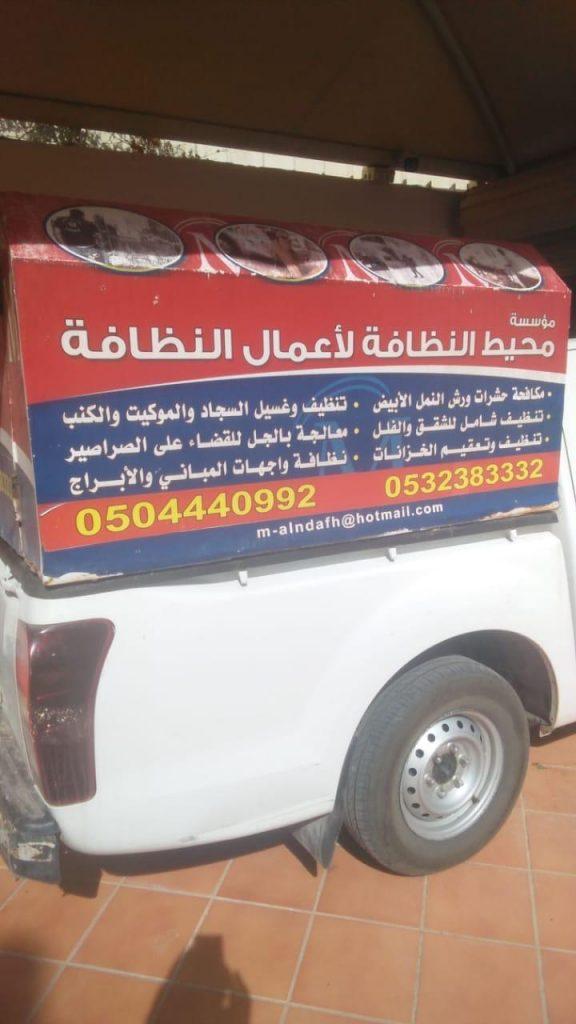 شركات تنظيف المنازل في الرياض
